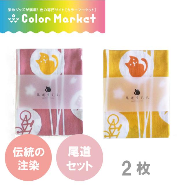 注染手ぬぐい 2点セット オリジナル 尾道うらら 桜 檸檬(1421105)