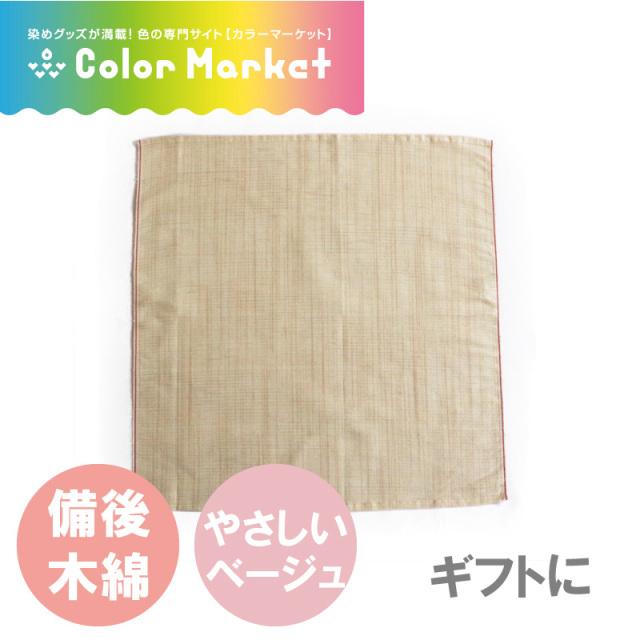 備後木綿はんかち 40cm×40cm角 ベージュ(1421108-bj)