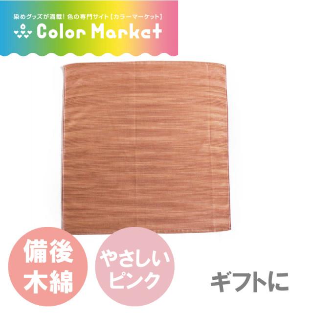 備後木綿はんかち 40cm×40cm角 ピンク(1421108-pk)