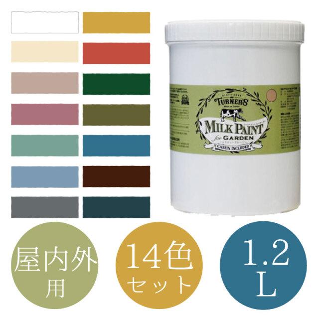 ミルクペイント for ガーデン 1.2L 全14色セット(1472001-1)