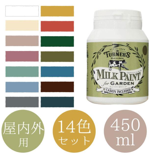 ミルクペイント for ガーデン 450ml 全14色セット(1472001)