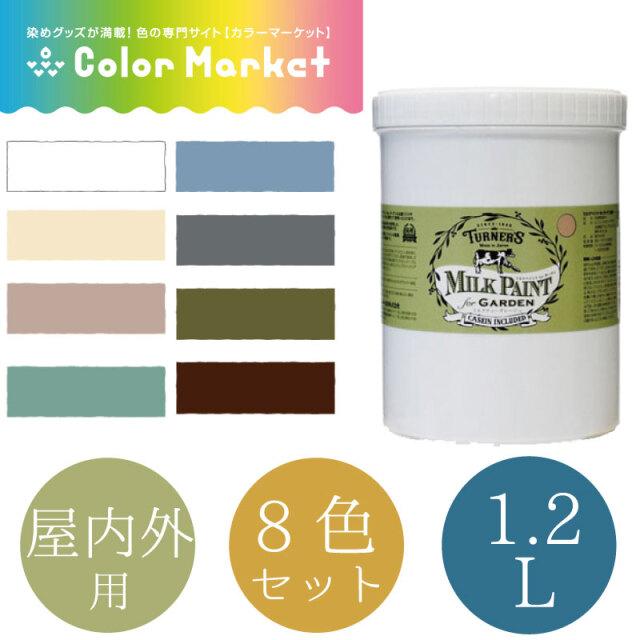 ミルクペイント for ガーデン 1.2L ベーシックカラー 8色セット(1472002-1)