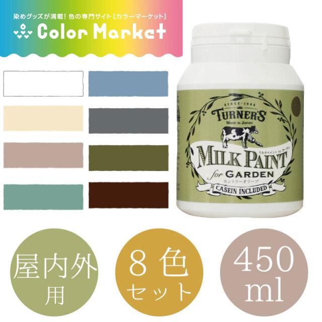 ミルクペイント for ガーデン 450ml ベーシックカラー 8色セット(1472002)