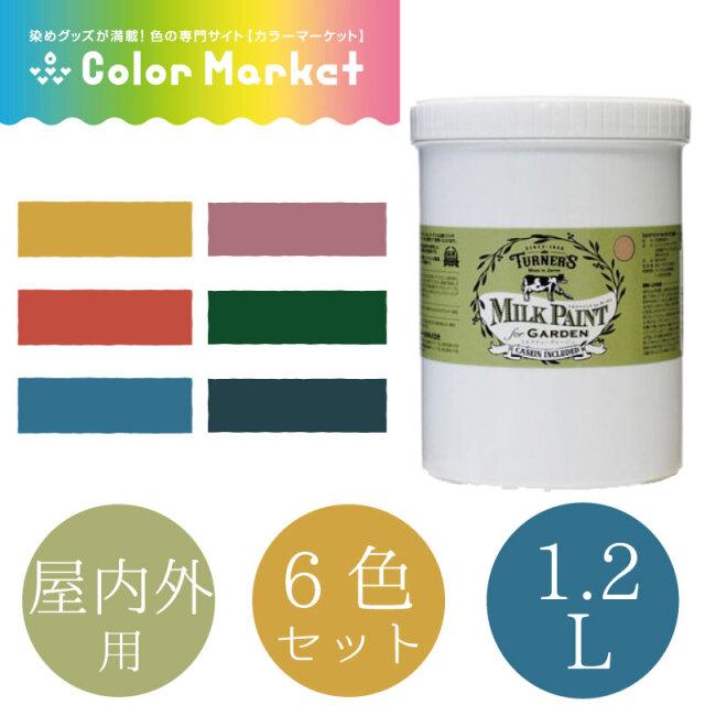 ミルクペイント for ガーデン 1.2L アクセントカラー 6色セット(1472003-1)