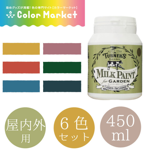 ミルクペイント for ガーデン 450ml アクセントカラー 6色セット(1472003)