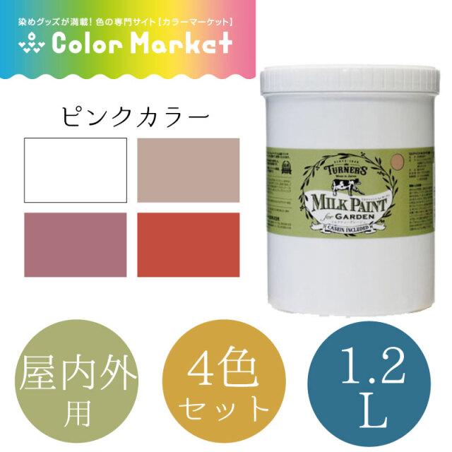 ミルクペイント for ガーデン 1.2L ピンクカラー 4色セット(1472004-1)