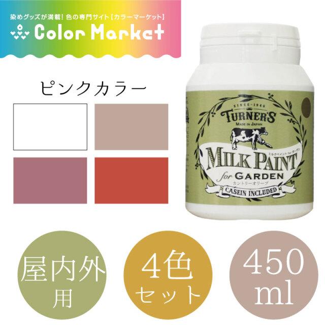 ミルクペイント for ガーデン 450ml ピンクカラー 4色セット(1472004)