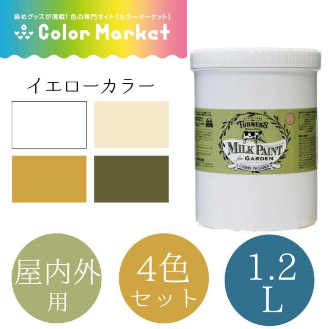 ミルクペイント for ガーデン 1.2L イエローカラー 4色セット(1472005-1)