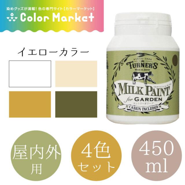 ミルクペイント for ガーデン 450ml イエローカラー 4色セット(1472005)