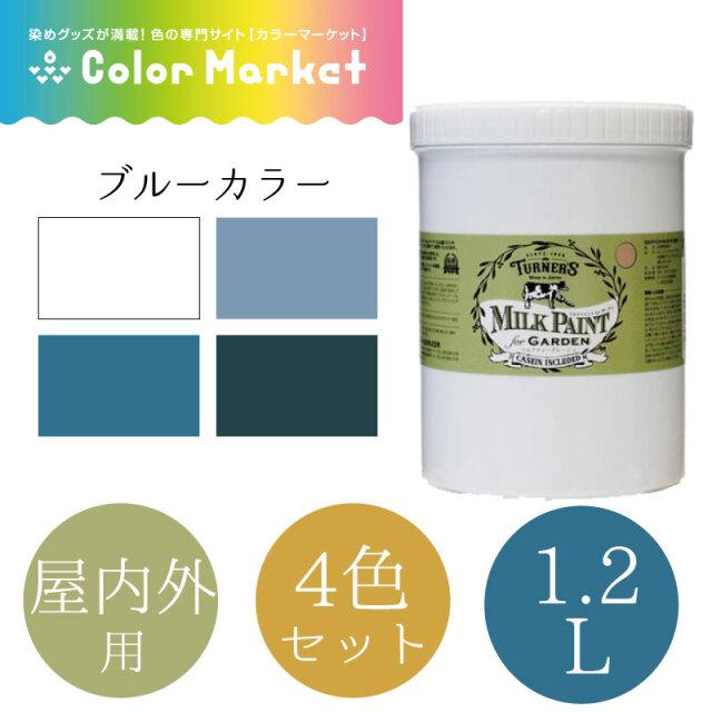 ミルクペイント for ガーデン 1.2L ブルーカラー 4色セット(1472006-1)