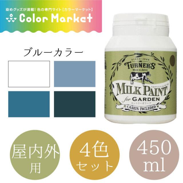 ミルクペイント for ガーデン 450ml ブルーカラー 4色セット(1472006)