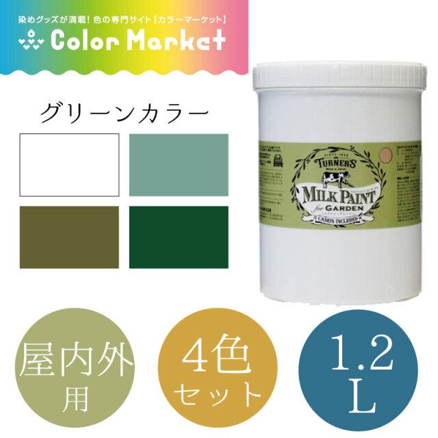 ミルクペイント for ガーデン 1.2L グリーンカラー 4色セット(1472007-1)