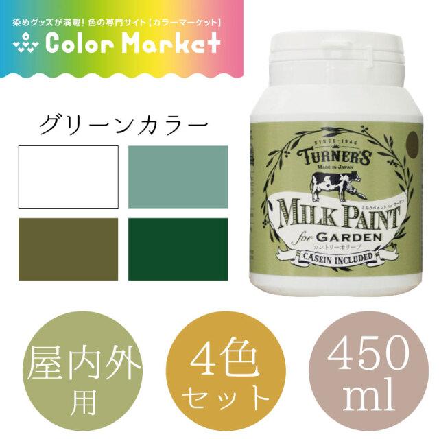 ミルクペイント for ガーデン 450ml グリーンカラー 4色セット(1472007)