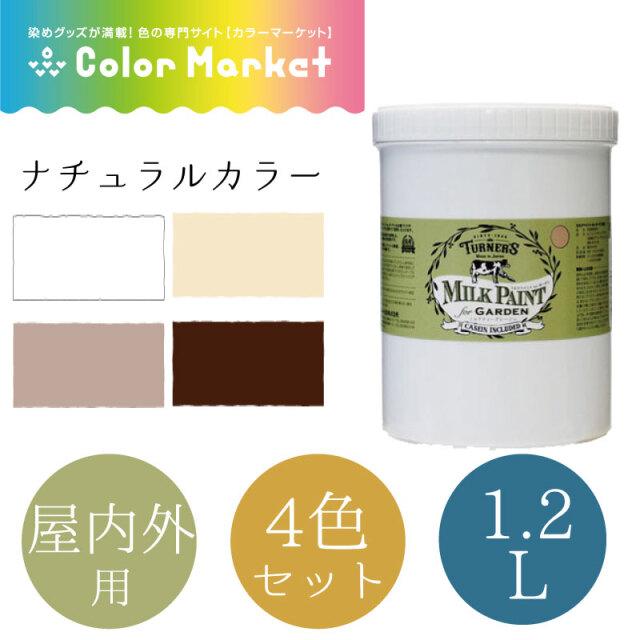 ミルクペイント for ガーデン 1.2L ナチュラルカラー 4色セット(1472008-1)