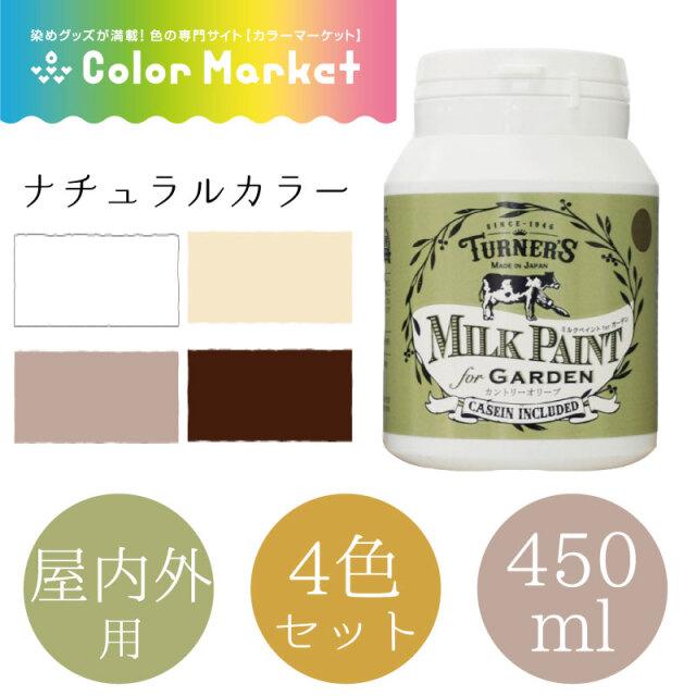 ミルクペイント for ガーデン 450ml ナチュラルカラー 4色セット(1472008)