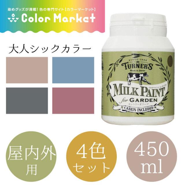 ミルクペイント for ガーデン 450ml 大人シックカラー 4色セット(1472009)