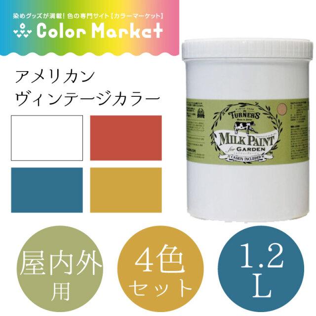 ミルクペイント for ガーデン 1.2L アメリカンヴィンテージカラー 4色セット(1472010-1)