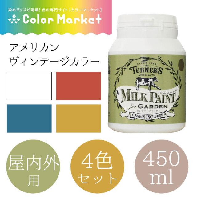 ミルクペイント for ガーデン 450ml アメリカンヴィンテージカラー 4色セット(1472010)