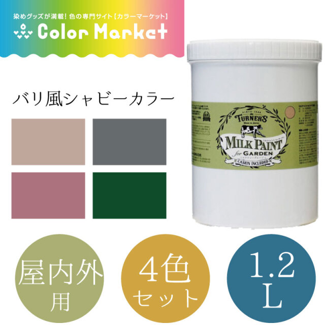 ミルクペイント for ガーデン 1.2L バリ風シャビーカラー 4色セット(1472011-1)