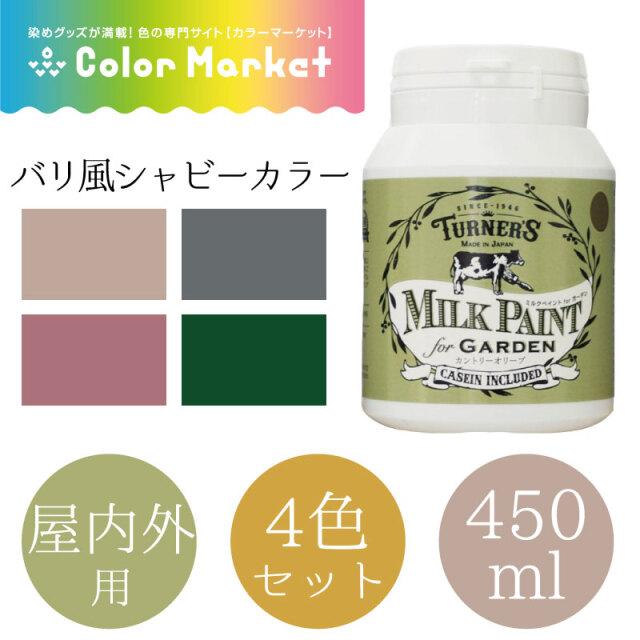 ミルクペイント for ガーデン 450ml バリ風シャビーカラー 4色セット(1472011)