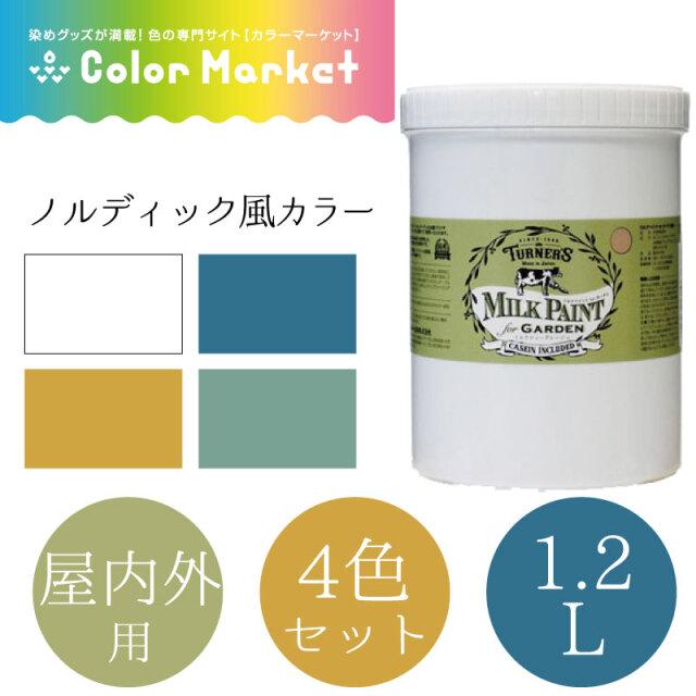ミルクペイント for ガーデン 1.2L ノルディック風カラー 4色セット(1472012-1)