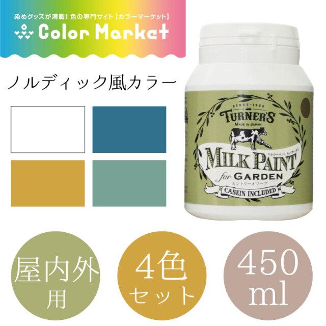 ミルクペイント for ガーデン 450ml ノルディック風カラー 4色セット(1472012)