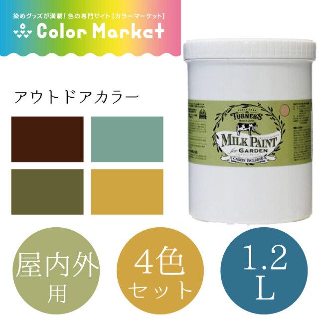 ミルクペイント for ガーデン 1.2L アウトドアカラー 4色セット(1472013-1)