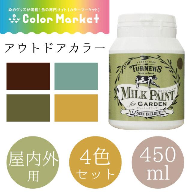 ミルクペイント for ガーデン 450ml アウトドアカラー 4色セット(1472013)
