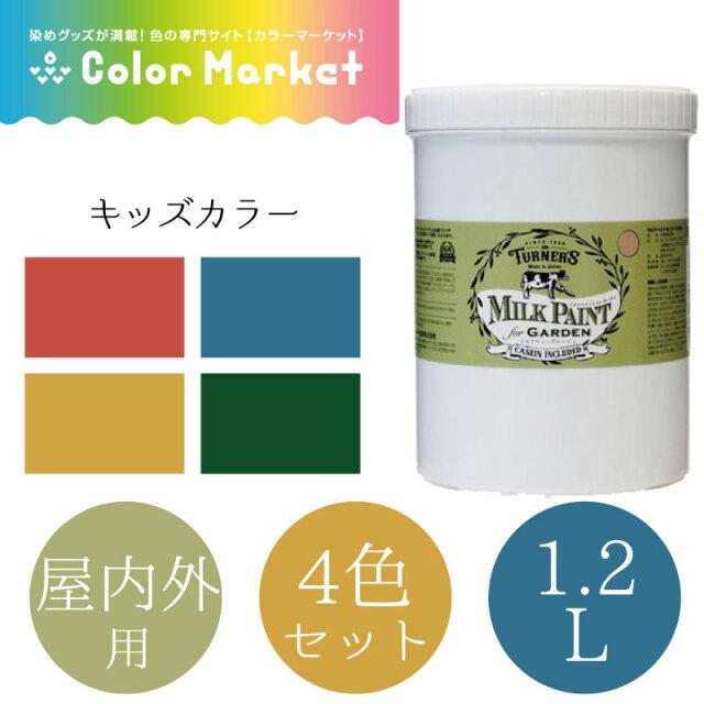 ミルクペイント for ガーデン 1.2L キッズカラー 4色セット(1472014-1)