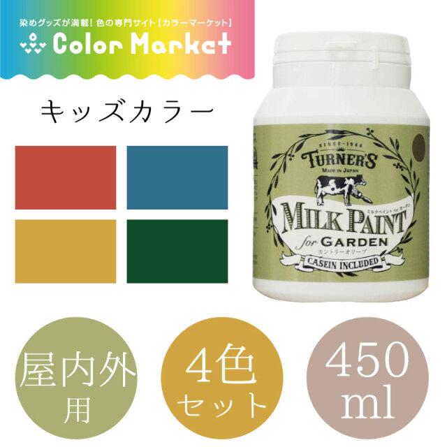 ミルクペイント for ガーデン 450ml キッズカラー 4色セット(1472014)