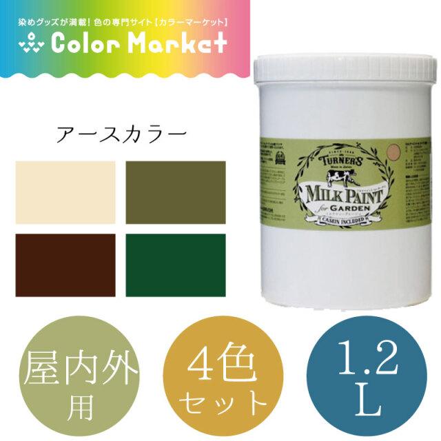 ミルクペイント for ガーデン 1.2L アースカラー 4色セット(1472015-1)