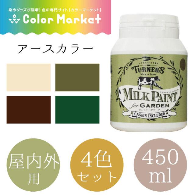 ミルクペイント for ガーデン 450ml アースカラー 4色セット(1472015)