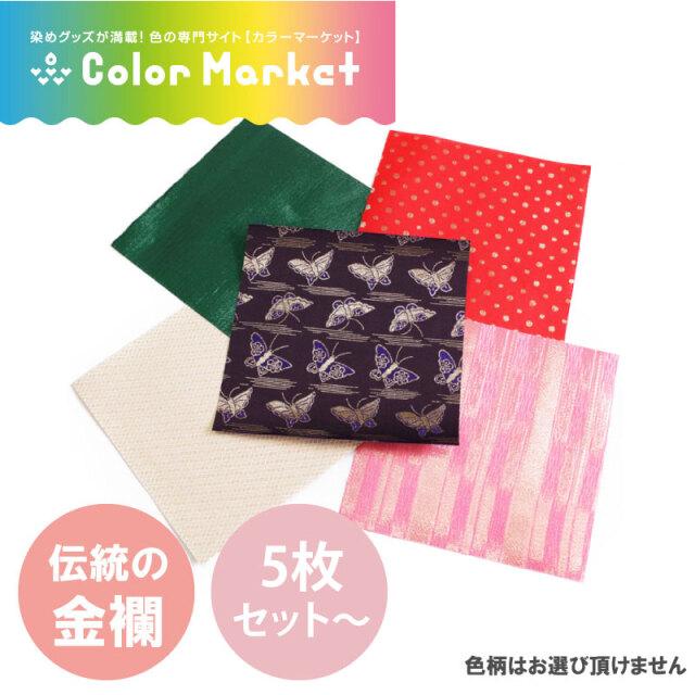 織り紙 22cm角 5枚セット~ アソート