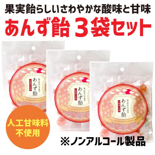 あんず飴 健康 飴 アメ のど飴 キャンディー 保命酒 瀬戸内 美味しい 人気 漢方薬(1701002-set-3)
