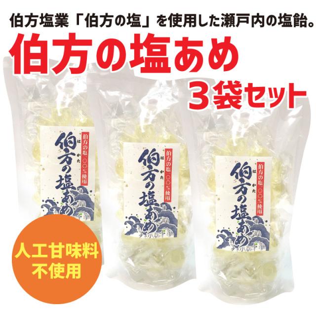 伯方の塩あめ 健康 飴 アメ にがり キャンディー 美味しい 人気 愛媛県(1701003-set-3)