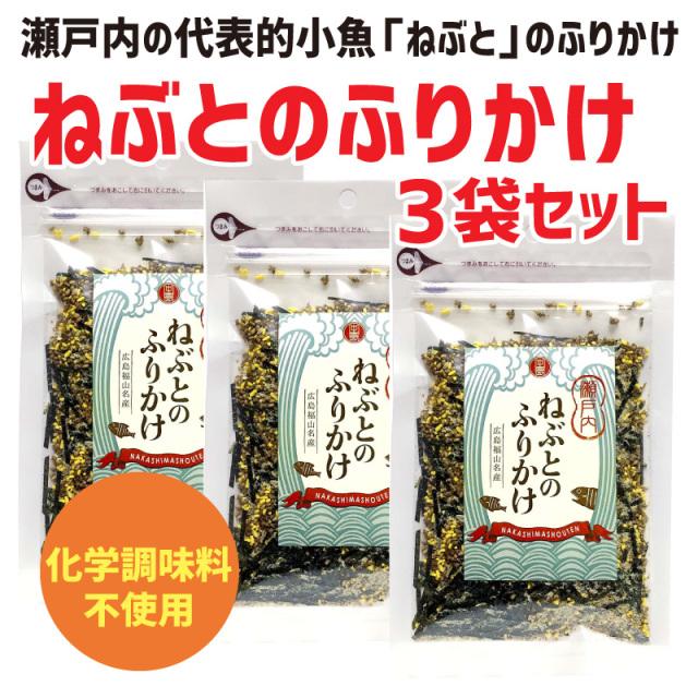 国産 ねぶとのふりかけ 1袋 50g ×3袋セット 備後 瀬戸内 代表的小魚 ねぶと ご当地ふりかけ(1711003-set-3)