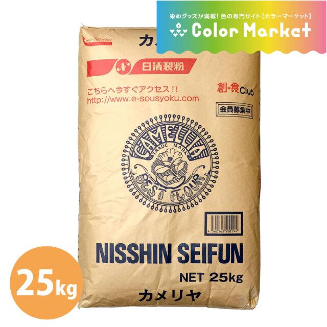 カメリヤ 小麦粉 業務用 25kg(1711043)