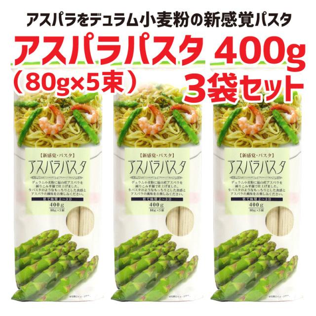 国産 アスパラパスタ400g(80g×5束)3袋セット アスパラ デュラム小麦粉 新感覚パスタ スパゲッティ 乾麺 (1711008-set-3)