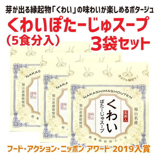 くわいぽたーじゅスープ 5食分入×3袋セット フードアクションニッポンアワード2019入賞 くわい スープ ポタージュ(1711011-set-3)