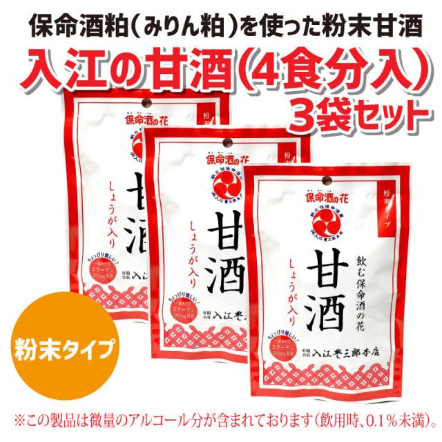 入江の甘酒 4食分入×3袋セット 保命酒粕 みりん粕 を使った粉末甘酒 しょうが風味コラーゲン入 お湯で溶くだけ インスタント甘酒(1711012-set-3)