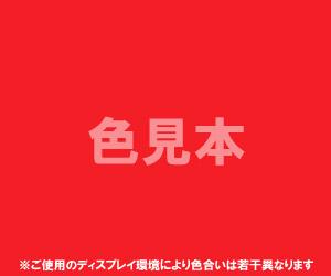 法定色素「医薬品、医薬部外品及び化粧品用」赤色102号 ニューコクシン