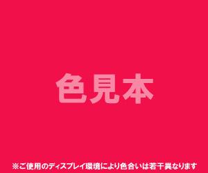 法定色素「医薬品、医薬部外品及び化粧品用」赤色104号(1) フロキシンB