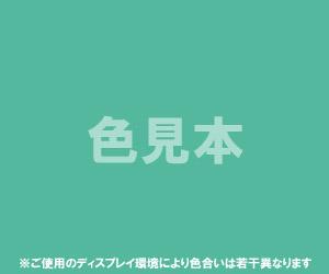 法定色素「医薬品、医薬部外品及び化粧品用」緑色3号 ファストグリーンFCF