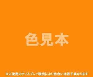 法定色素「外用医薬品、医薬部外品及び化粧品用」法定色素「だいだい色205号 オレンジ?U」