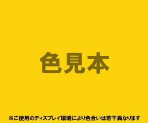法定色素「外用医薬品、医薬部外品及び化粧品用」法定色素「黄色203号 キノリンイエローWS」