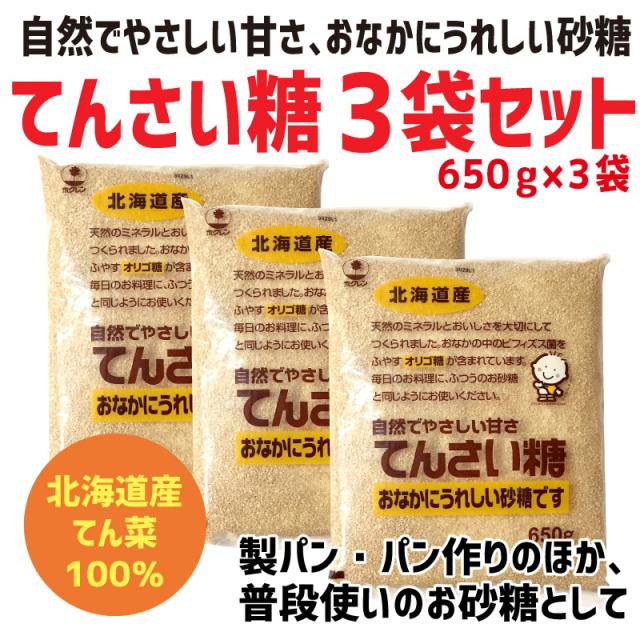てんさい糖 650g 3袋セット(177001-set-3)