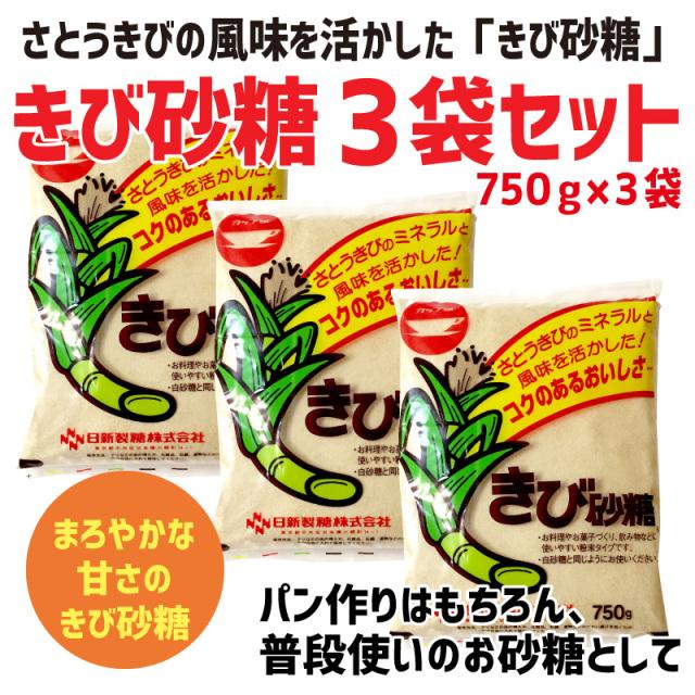 きび砂糖 750g 3袋セット(177002-set-3)