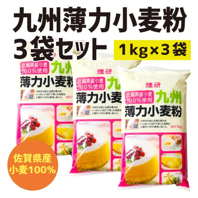 理研 九州 薄力小麦粉 1kg ×3袋(177006-set-3)