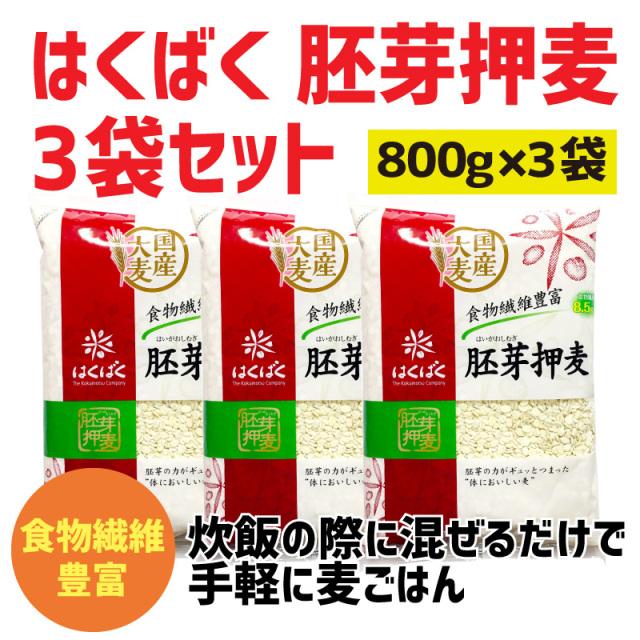 はくばく 胚芽押麦 800g 1袋×3セット(177008-set-3)