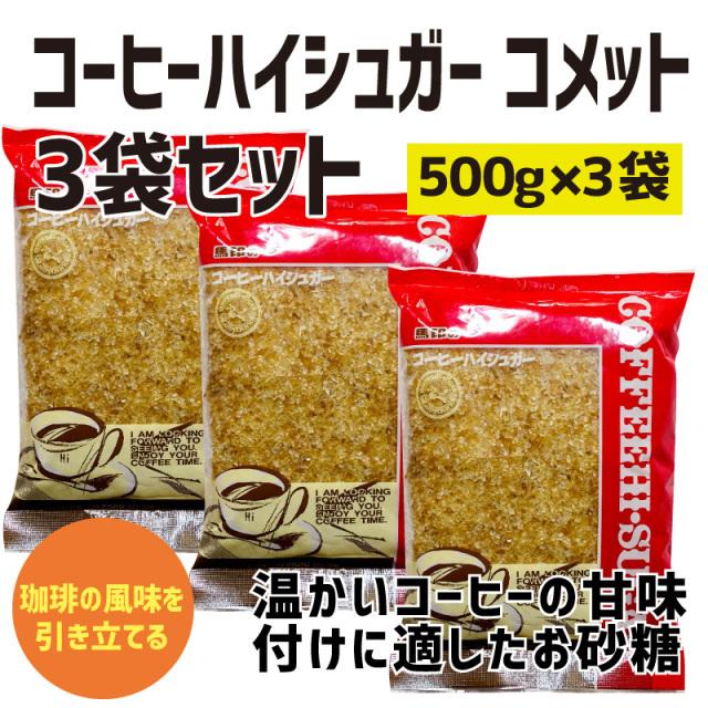 馬印 コーヒーハイシュガー コメット 500g ×3セット(177009-set-3)
